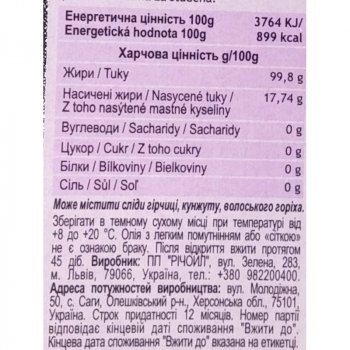 """Олія насіння розторопші 100% """"Olibo"""", 250 мл"""