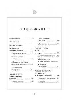 Настольная книга астролога. Вся астрология в одной книге - от простого к сложному 98357