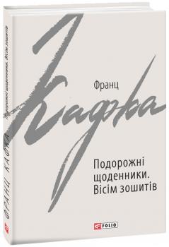 Подорожні щоденники. Вісім зошитів - Кафка Ф. (9789660390874)