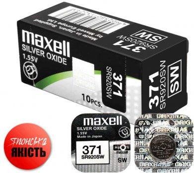 """Серебряно-оксидная батарейка Maxell """"таблетка"""" SR920SW (371) Модель: 18290100-10 10 шт/уп (4770050059216)"""