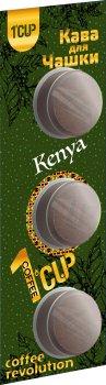 Упаковка кофе молотого прессованного для заваривания в чашке UCC 1 CUP Кения 150 шт (4820240023487)