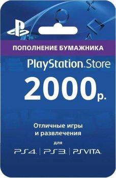 Поповнення гаманця Playstation Store (PSN) на 2000 руб.