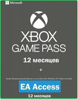 Электронный код (Подписка) Xbox Game Pass - 12 месяцев + EA Access - 12 месяцев Xbox One, One S/X для всех регионов и стран