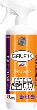 Средство для удаления жира с кухонных поверхностей Galax das Power Clean 1 кг (4260637724472)