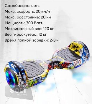 Гироборд для детей с автобалансом Smart Balance Wheel Flash, колеса 6.5 дюймов, до 100кг, до 15км/ч + сумка, жёлтый с рисунком
