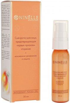 Сыворотка для лица Ninelle Barcelona Antioxidant Focus 25+ против первых признаков старения 30 мл (8435328113491)