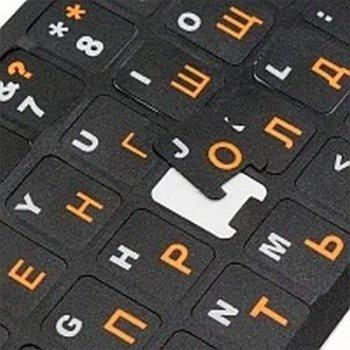 Наклейки на клавиатуру ноутбука, буквы оранжевый русский, английские белый (AC-EN-RU-Orange)