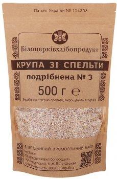 Крупа из спельты Белоцерковхлебопродукт измельченная №3 500 г (4820017371063)