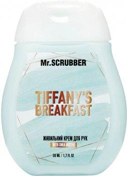 Питательный крем для рук Mr.Scrubber Tiffany's Breakfast 50 мл (4820200231983)