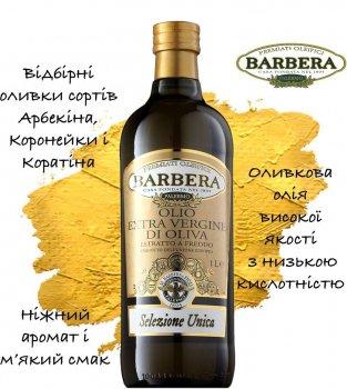 Оливковое масло Barbera Extra Virgin Selezione Unica 1 л (8002591905605)