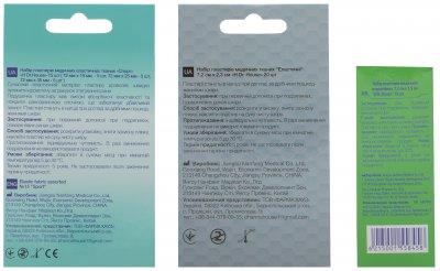 Набор пластырей H Dr. House Elasticі №20 + Спорт №15 + Полимерный №10 (4823905173015)