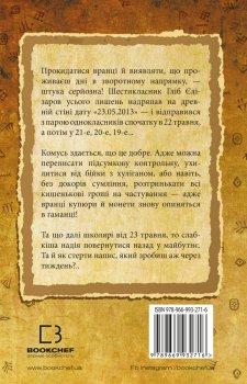 Календар Майя Травень - Вікторія Ледерман (9789669932716)