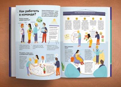 Чему не учат в школе. Ответы на самые важные вопросы в инфографике (9786177966073)