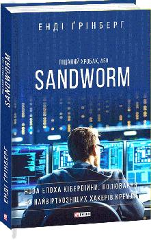 Піщаний хробак, або SANDWORM. Нова епоха кібервійни. Полювання на найвіртуозніших хакерів Кремля - Грінберг Е. (9789660394148)