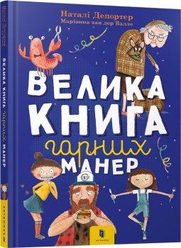 Велика книга гарних манер - Наталі Депортер (9786177940097)