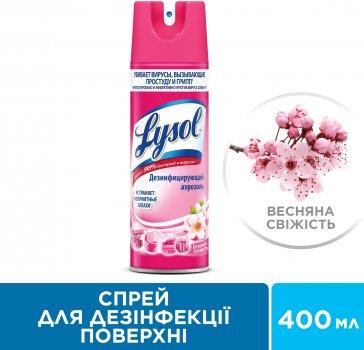 Спрей для дезінфекції поверхонь Lysol Весняна свіжість 400 мл (4640018994203)