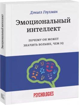 Эмоциональный интеллект. Почему он может значить больше, чем IQ - Дэниел Гоулман (9789669936448)