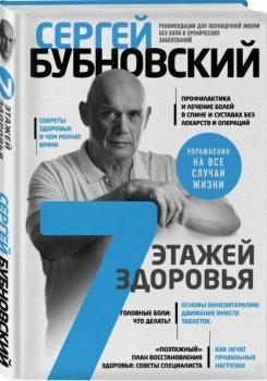 7 этажей здоровья. Лечение позвоночника и суставов без лекарств - Бубновский Сергей Михайлович (9789669936172)
