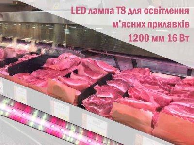 Лампа для м'яса світлодіодна Т8 16 Вт 1200 мм освітлення м'ясних прилавків T8-2835-1.2F W:R = 2:2