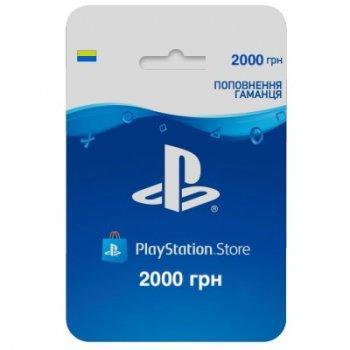 Пополнение бумажника Playstation Store (PSN) на 2000 грн