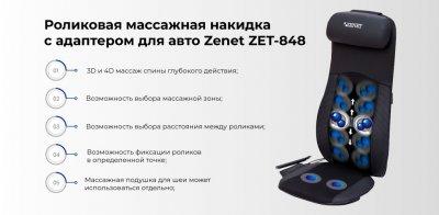 Массажная роликовая накидка PRO массажер Zenet ZET-848