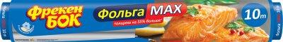 Упаковка фольги алюмінієвої Фрекен БОК MAX 10 м х 4 шт. (14801090_14801094)