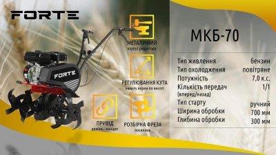 Культиватор Forte МКБ-70