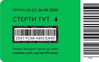 Подарунковий скретч-сертифікат Rozetka 500 грн