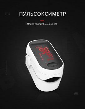 Японський портативний Пульсоксиметр на палець Medica-plus Cardio control 4.0 Високоточний Оксиметром пульсометр technology Japan Гарантія 12 місяців Білий