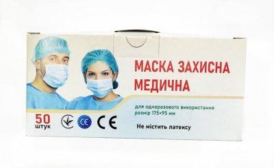 Маска защитная медицинская нестерильная 50 шт