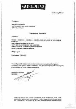 Оливковое масло Долина Желаний Экстра Вирджин 1 л (5060235658235)