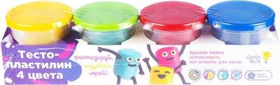 Набор для лепки Genio Kids 4 цвета по 140 г (TA1010)