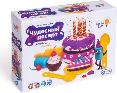 Набор для лепки Genio Kids Чудесный десерт (TA1037V)