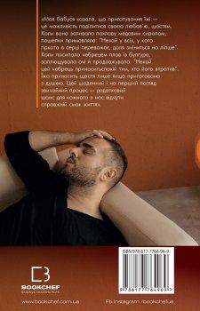Рецепти щастя - Ельчін Сафарлі (9786177764242)