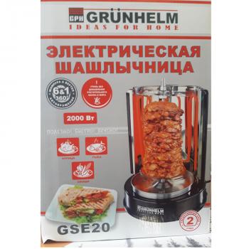 Электрошашлычница Grunhelm GSE20