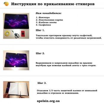 """Универсальная наклейка для ноутбука, 13.3""""-17.3"""" 400x260 мм Стиль Матовая"""