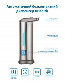 Дозатор для рідкого мила й антисептика AHEALTH FK-SD01 Silver