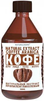 Пропиленгликолевый экстракт кофе Naturalissimo для тела 100 мл (2000000015538)