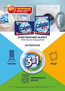 Средство для смягчения воды и предотвращения образования накипи Calgon 3в1 1 кг (3830020742607_5997321701806)