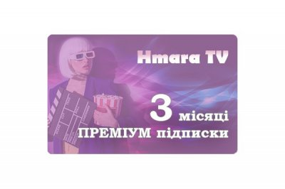 Hmara TV Подписка премиум на 3 месяца (промокод)