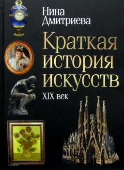 Краткая история искусств: XIX век - Дмитриева Нина (9785386128180)