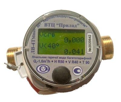 Лічильник для гарячої води Прилад ЛВ-4ТМ1 моноблок багатотарифний