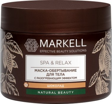Маска обертывание для тела Markell Spa&Relax Шоколад с разогревающим эффектом 300 мл (4810304017705)