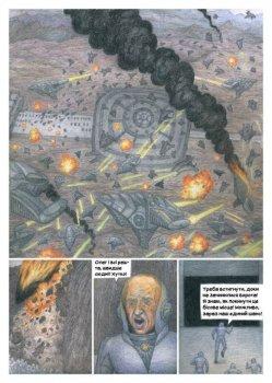 Саркофаг. Андрій Данкович. UA Comics (9789661517416)