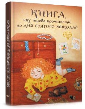 Книга, яку потрібно прочитати в ніч перед Святим Миколаєм - (978-966-915-041-7)