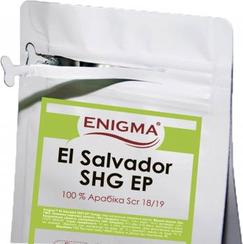 Кава в зернах Enigma El Salvador SHG 1 кг (4000000000024)