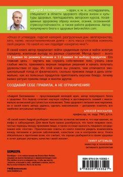 Что и когда есть. Как найти золотую середину между голодом и перееданием - Беловешкин Андрей Геннадьевич (9789669931030)