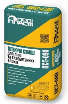 Клейова суміш для піно - та газобетонних блоків ПСТ-090 ПОЛІПЛАСТ 25 кг