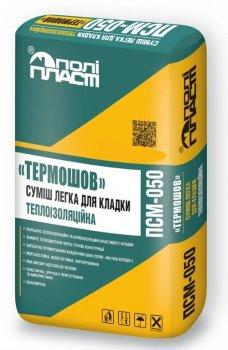 Суміш легка для кладки теплоізоляційна «Термошов»ПСМ 050 ПОЛІПЛАСТ 18 кг