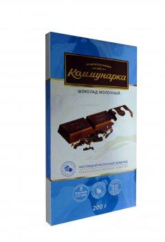 Шоколад молочный Коммунарка 200 г